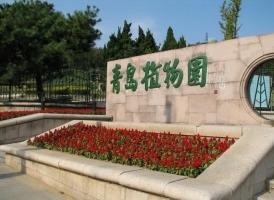 青岛植物园门票:附有园区电话