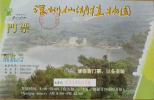 仙湖植物园门票