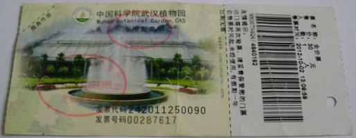 武汉植物园门票